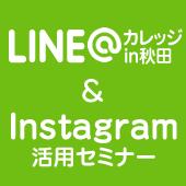 LINE@カレッジ in 秋田 & Instagram(インスタグラム)活用セミナー
